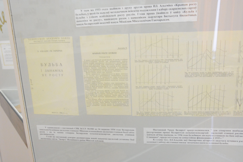 """Первые результаты исследований Петра Ивановича были изложены в 1933 году в книге """"Бульба i дынамiка яе росту"""""""