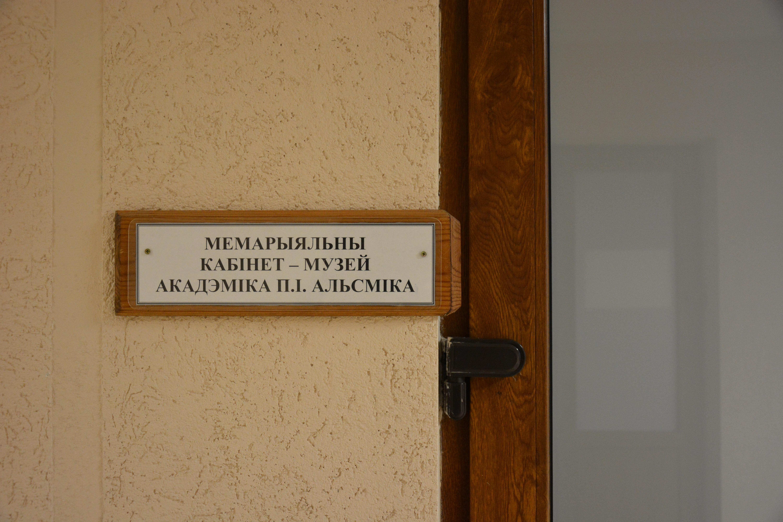 Мемориальный кабинет-музей академика П.И. Альсмика
