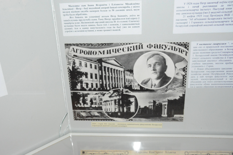 Петр Иванович - студент агрономического факультета