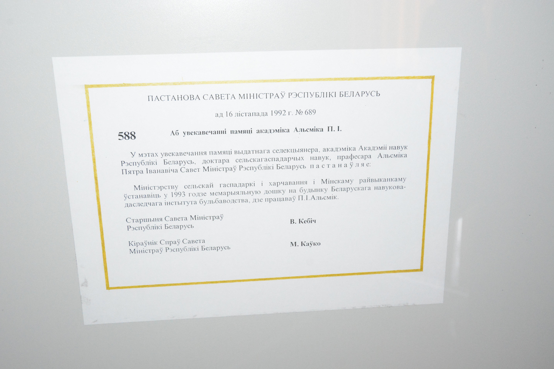 16 ноября 1992 года Совет Министров постановил установить мемориальную доску на здании Белорусского научно-исследовательского института картофелеводства, где работал П.И. Альсмик
